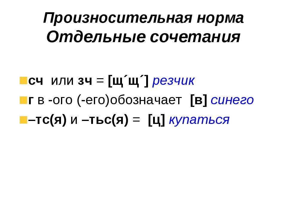 Произносительная норма Отдельные сочетания сч или зч = [щ´щ´] резчик г в -ого...