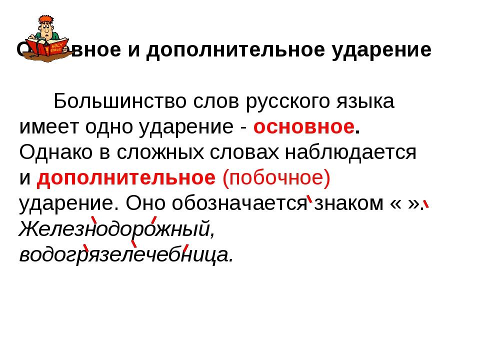 Основное и дополнительное ударение Большинство слов русского языка имеет од...