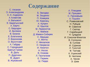Содержание С. Аксаков З. Александрова Х.-К. Андерсен А Ахматова К. Бальмонт Е