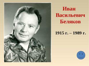 Иван Васильевич Беляков 1915 г. – 1989 г.