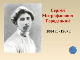 Сергей Митрофанович Городецкий 1884 г. -1967г.