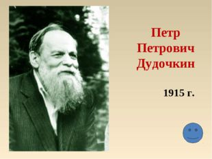 Петр Петрович Дудочкин 1915 г.
