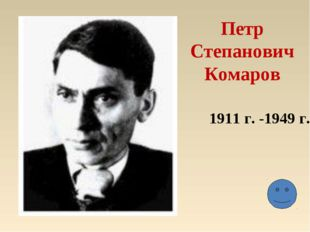 Петр Степанович Комаров 1911 г. -1949 г.