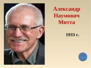 Александр Наумович Митта 1933 г.