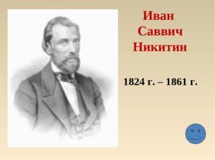 Иван Саввич Никитин 1824 г. – 1861 г.