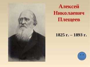 Алексей Николаевич Плещеев 1825 г. – 1893 г.
