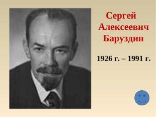 Сергей Алексеевич Баруздин 1926 г. – 1991 г.