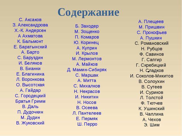 Содержание С. Аксаков З. Александрова Х.-К. Андерсен А Ахматова К. Бальмонт Е...
