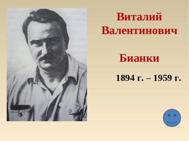 1894 г. – 1959 г. Виталий Валентинович Бианки