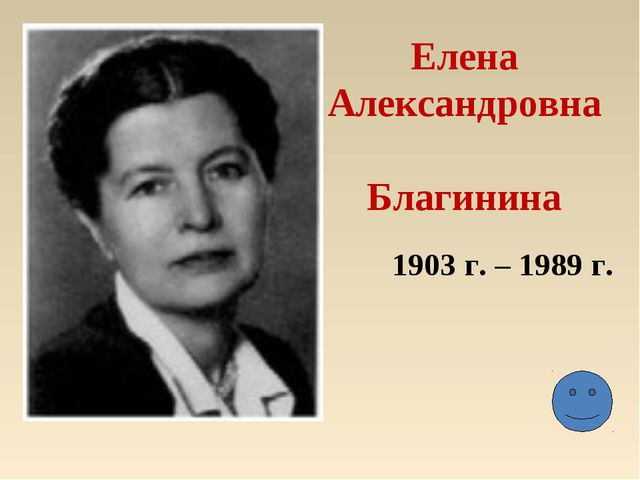 Елена Александровна Благинина 1903 г. – 1989 г.