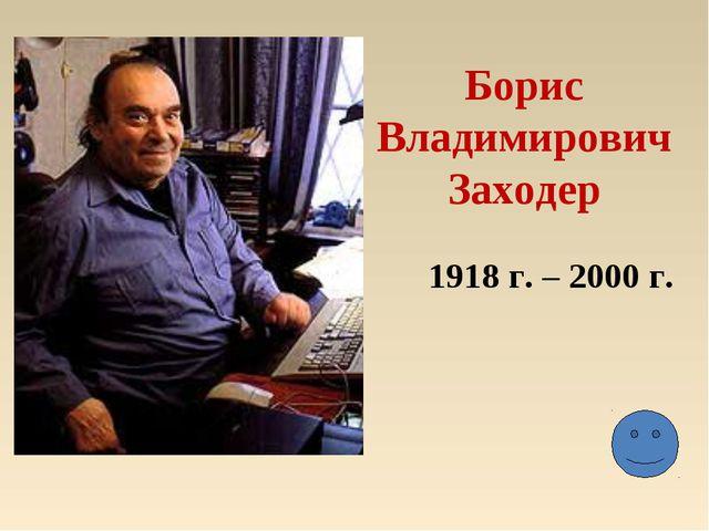 Борис Владимирович Заходер 1918 г. – 2000 г.