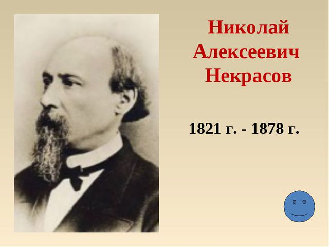 Николай Алексеевич Некрасов 1821 г. - 1878 г.