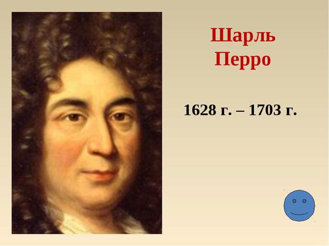 Шарль Перро 1628 г. – 1703 г.