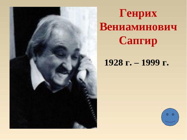 Генрих Вениаминович Сапгир 1928 г. – 1999 г.