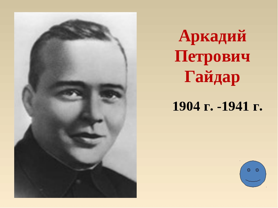 Аркадий Петрович Гайдар 1904 г. -1941 г.