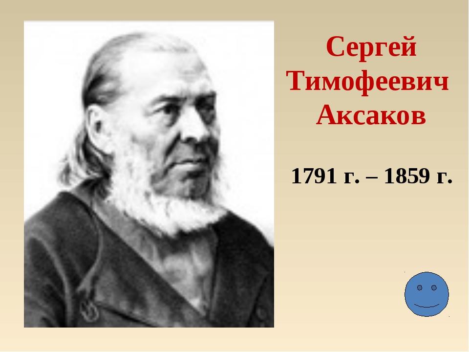 Сергей Тимофеевич Аксаков 1791 г. – 1859 г.