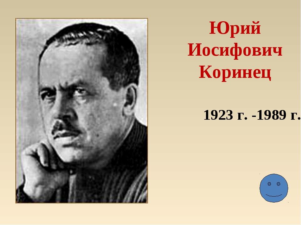 Юрий Иосифович Коринец 1923 г. -1989 г.