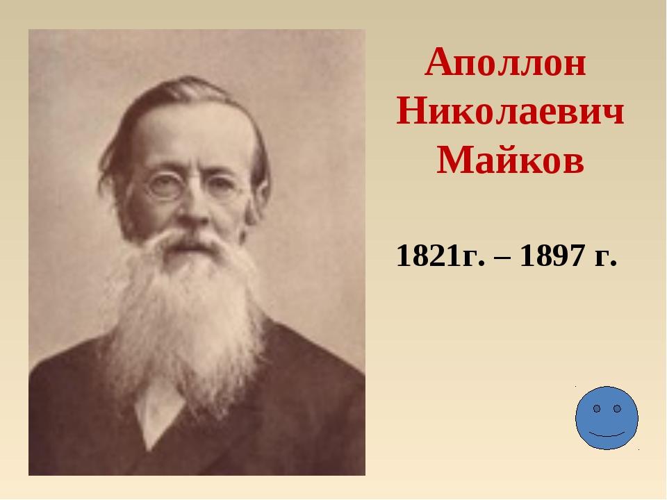 Аполлон Николаевич Майков 1821г. – 1897 г.