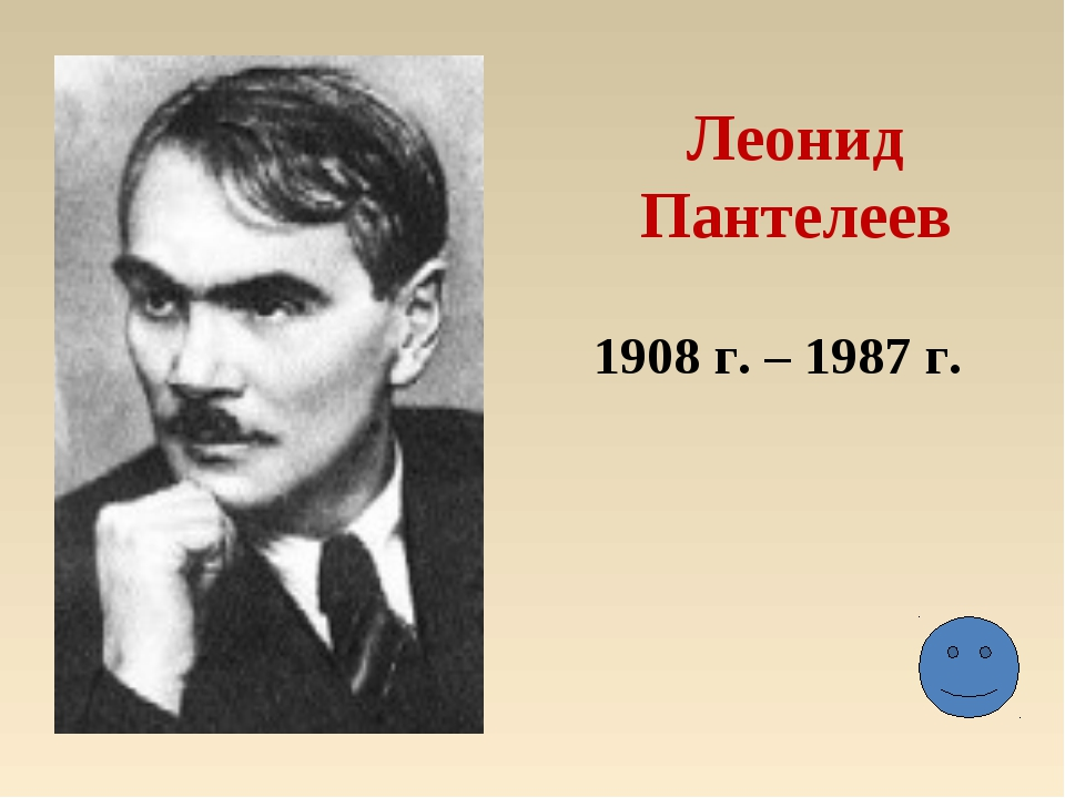 Леонид Пантелеев 1908 г. – 1987 г.