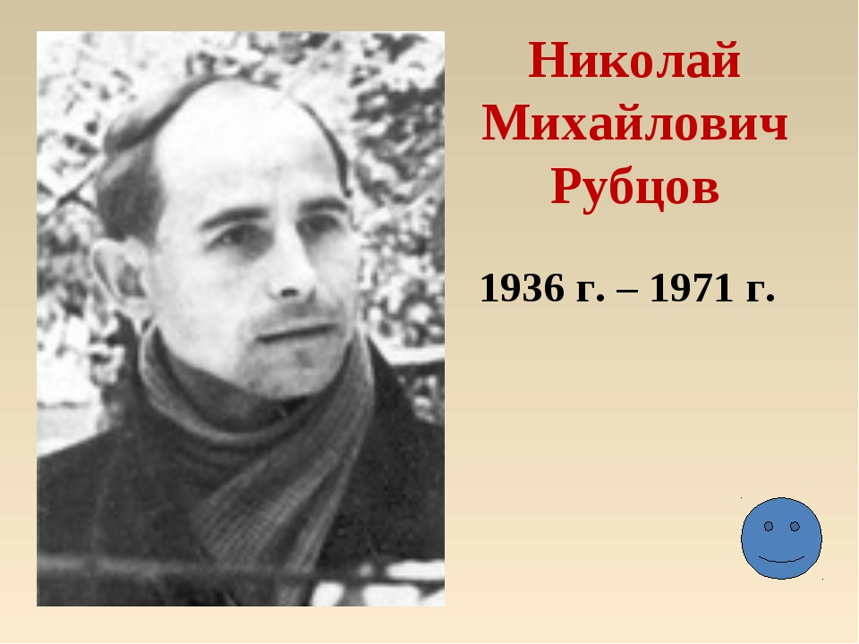 Николай Михайлович Рубцов 1936 г. – 1971 г.
