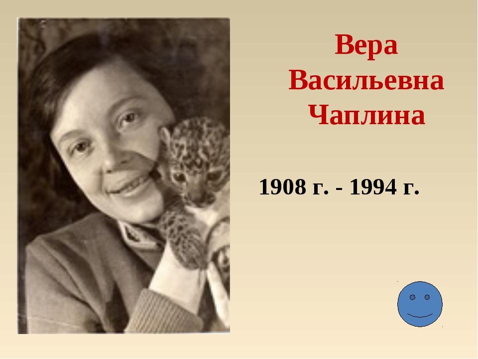 Вера Васильевна Чаплина 1908 г. - 1994 г.