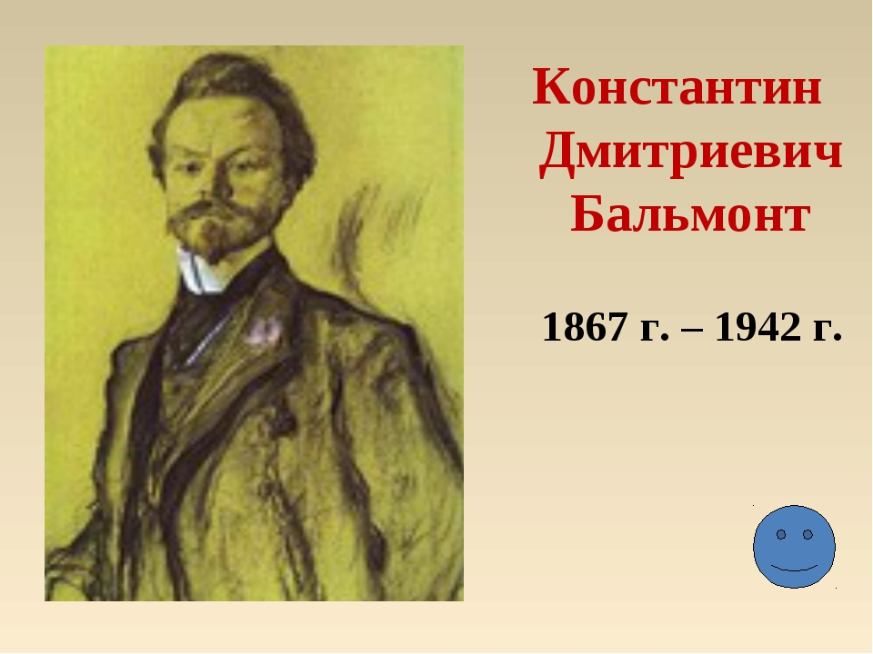 Константин Дмитриевич Бальмонт 1867 г. – 1942 г.
