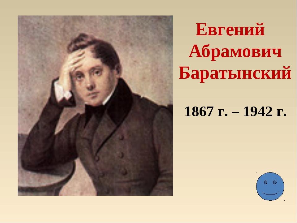Евгений Абрамович Баратынский 1867 г. – 1942 г.