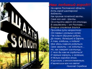 Наш любимый город!!! На карте Ростовской области Есть город шахтерской доблес