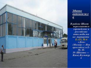 Здание автовокзала В районе Шахт пересекаются европейские и российские автом