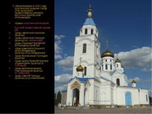 С образованием в 2011 году Шахтинской епархии город стал культурно-православ
