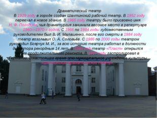 Драматический театр В1929 годув городе создан Шахтинский рабочий театр. В1