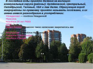 В последние годы принято деление на жилищно-коммунальные округа (районы): Арт