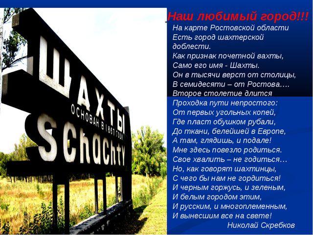 Наш любимый город!!! На карте Ростовской области Есть город шахтерской доблес...