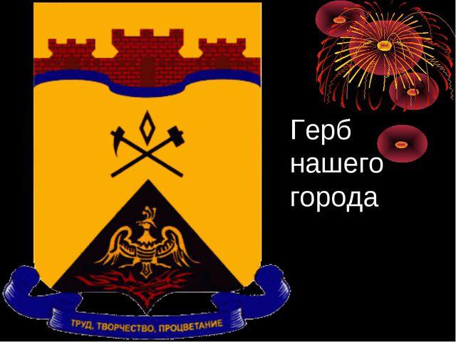 Герб нашего города