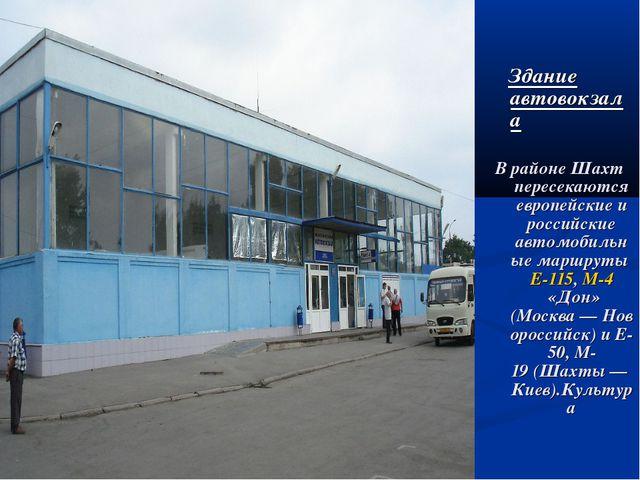 Здание автовокзала В районе Шахт пересекаются европейские и российские автом...