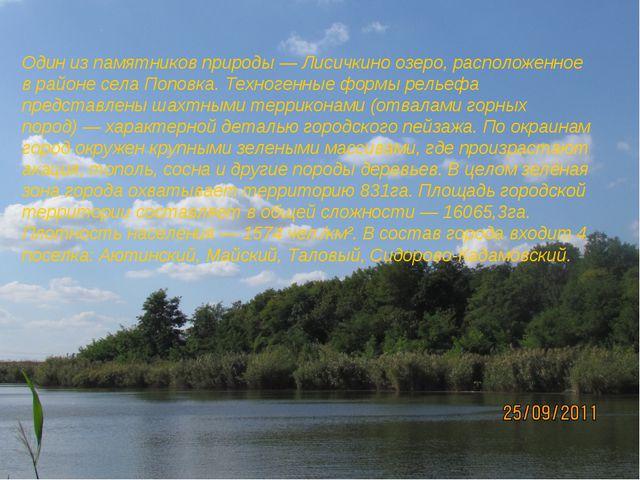 Один из памятников природы— Лисичкино озеро, расположенное в районе села Поп...