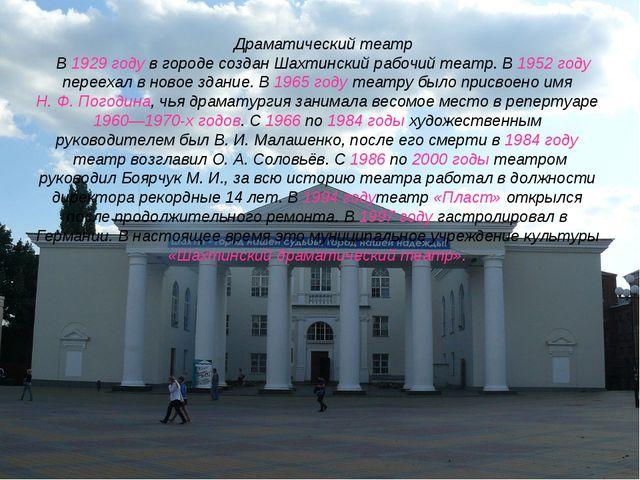 Драматический театр В1929 годув городе создан Шахтинский рабочий театр. В1...