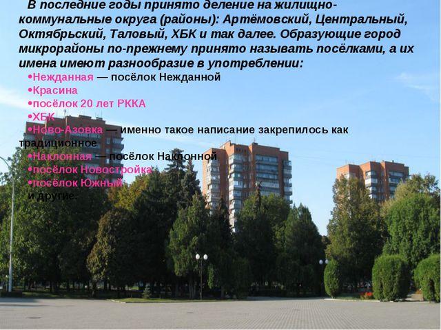 В последние годы принято деление на жилищно-коммунальные округа (районы): Арт...