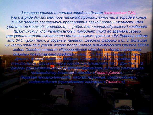 Электроэнергией и теплом город снабжаетШахтинская ТЭЦ. Как и в ряде других ц...