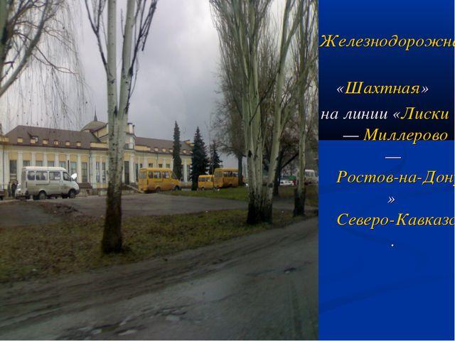 Железнодорожная станция «Шахтная» на линии «Лиски—Миллерово—Ростов-на-До...
