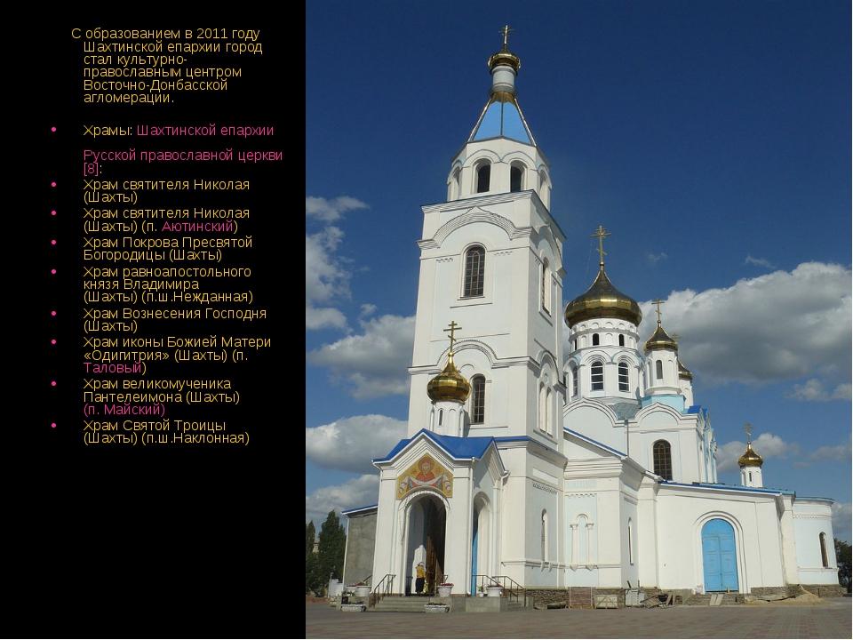 С образованием в 2011 году Шахтинской епархии город стал культурно-православ...