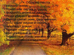 Признаки осени: Пожелтели листья и травка; Опадают с деревьев листья; Люди у
