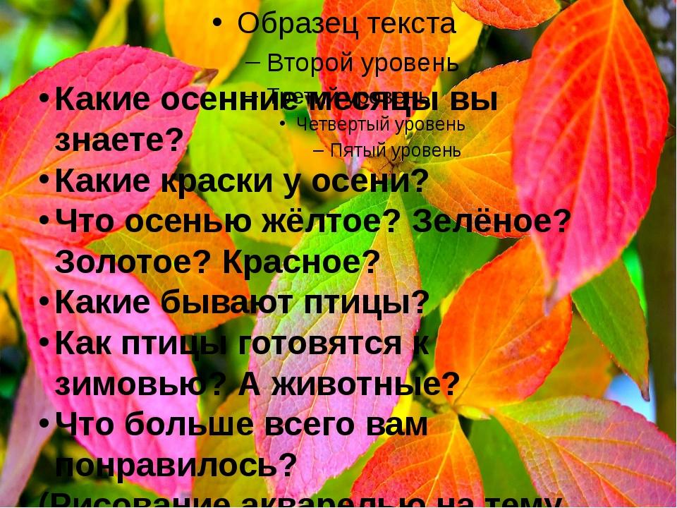 Какие осенние месяцы вы знаете? Какие краски у осени? Что осенью жёлтое? Зел...