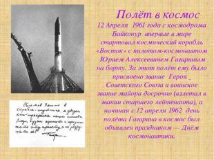 Полёт в космос 12 Апреля 1961 годас космодрома Байконур впервые в мире ст