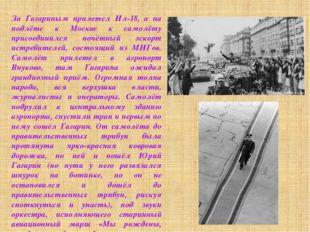 За Гагариным прилетел Ил-18, а на подлёте к Москве к самолёту присоединился п