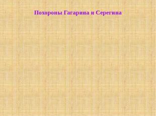 Похороны Гагарина и Серегина