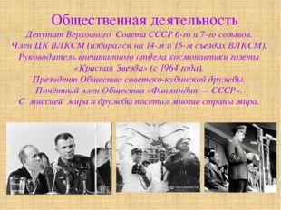 Общественная деятельность ДепутатВерховного Совета СССР6-го и 7-го созывов