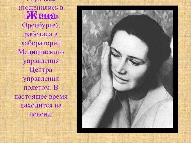 Жена Валентина Ивановна Гагарина, урождённая Горячева (поженились в 1957 году...