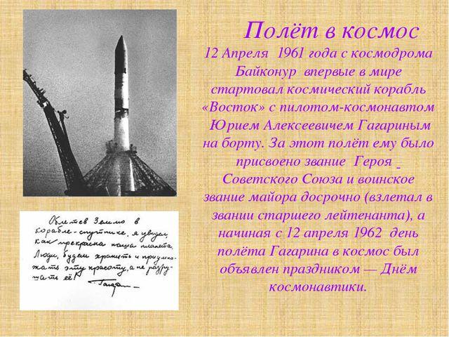 Полёт в космос 12 Апреля 1961 годас космодрома Байконур впервые в мире ст...