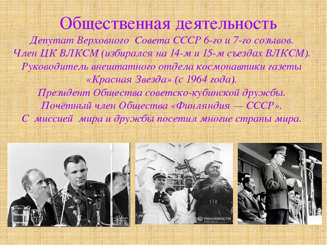 Общественная деятельность ДепутатВерховного Совета СССР6-го и 7-го созывов...
